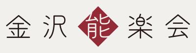 Kanazawa Noh Association