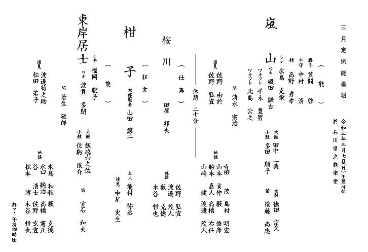 2021年3月定例能番組表