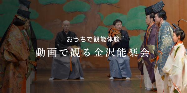 金沢能楽会動画