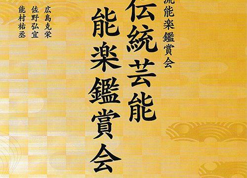日本伝統芸能能楽鑑賞会(第95回 宝生能楽鑑賞会)